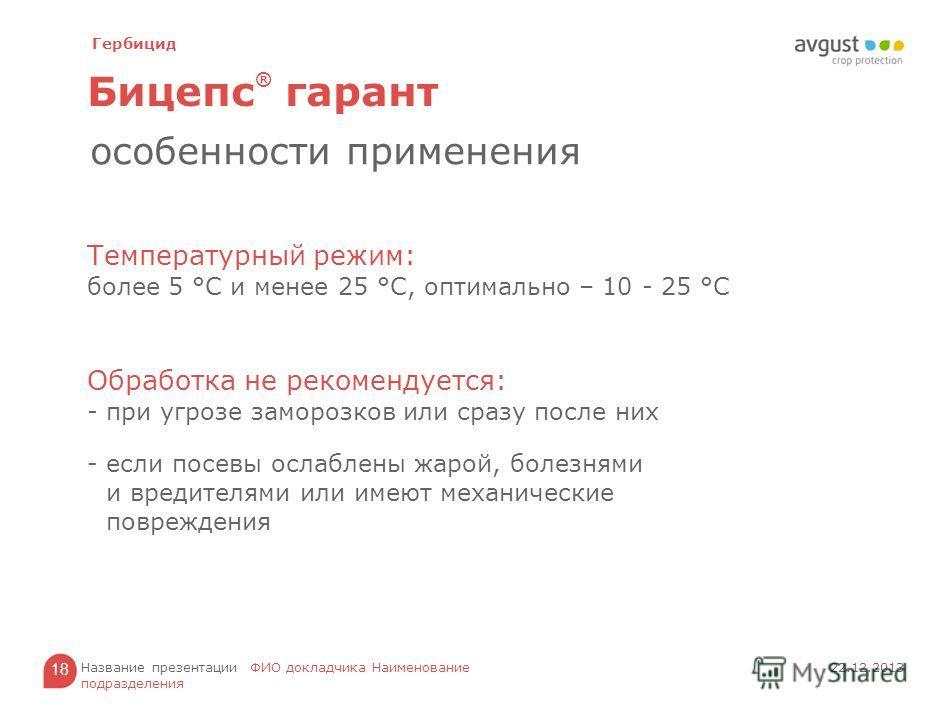 Гербицид особенности применения Температурный режим: более 5 °С и менее 25 °С, оптимально – 10 - 25 °С Обработка не рекомендуется: - при угрозе заморозков или сразу после них - если посевы ослаблены жарой, болезнями и вредителями или имеют механическ