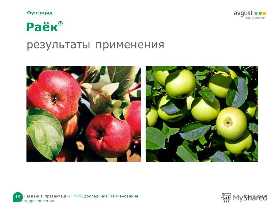 Фунгицид результаты применения Раёк ® 22.12.2013Название презентации ФИО докладчика Наименование подразделения 18