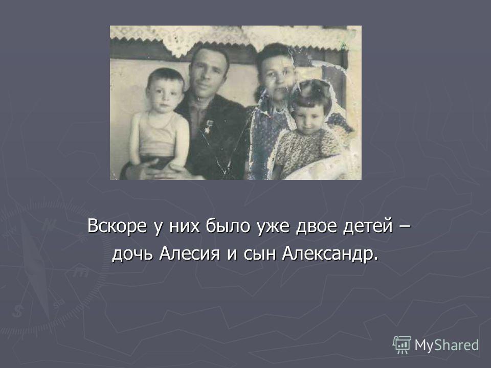 Вскоре у них было уже двое детей – дочь Алесия и сын Александр.