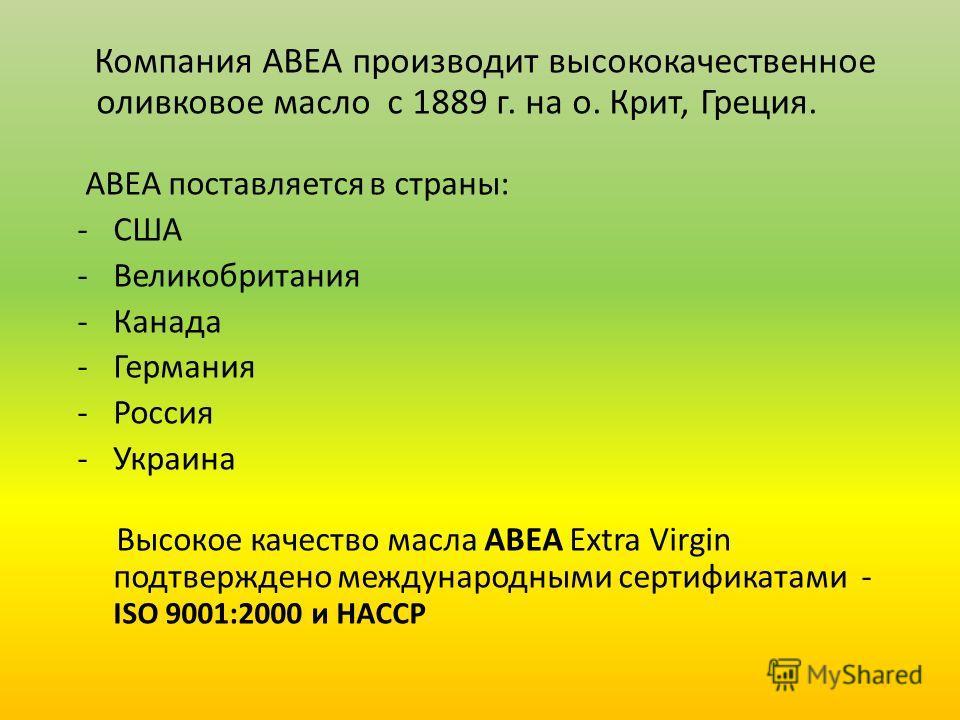 Компания ABEA производит высококачественное оливковое масло с 1889 г. на о. Крит, Греция. ABEA поставляется в страны: -США -Великобритания -Канада -Германия -Россия -Украина Высокое качество масла ABEA Extra Virgin подтверждено международными сертифи