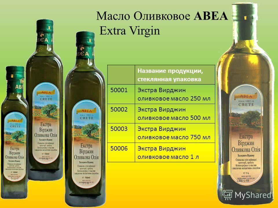 Масло Оливковое ABEA Extra Virgin Название продукции, стеклянная упаковка 50001Экстра Вирджин оливковое масло 250 мл 50002Экстра Вирджин оливковое масло 500 мл 50003Экстра Вирджин оливковое масло 750 мл 50006Экстра Вирджин оливковое масло 1 л Названи