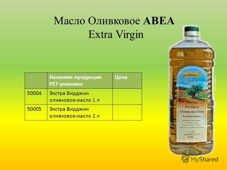 Масло Оливковое ABEA Extra Virgin Название продукции PET-упаковка Цена 50004Экстра Вирджин оливковое масло 1 л 50005Экстра Вирджин оливковое масло 2 л