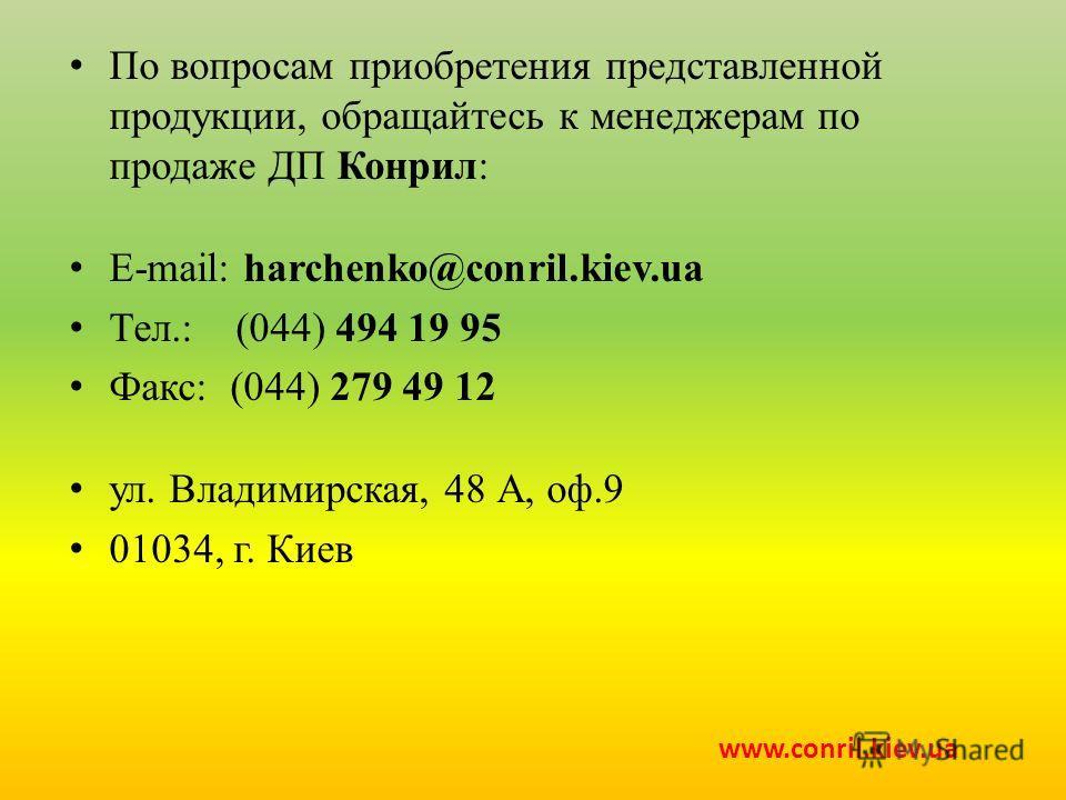 По вопросам приобретения представленной продукции, обращайтесь к менеджерам по продаже ДП Конрил: E-mail: harchenko@conril.kiev.ua Тел.: (044) 494 19 95 Факс: (044) 279 49 12 ул. Владимирская, 48 А, оф.9 01034, г. Киев www.conril.kiev.ua