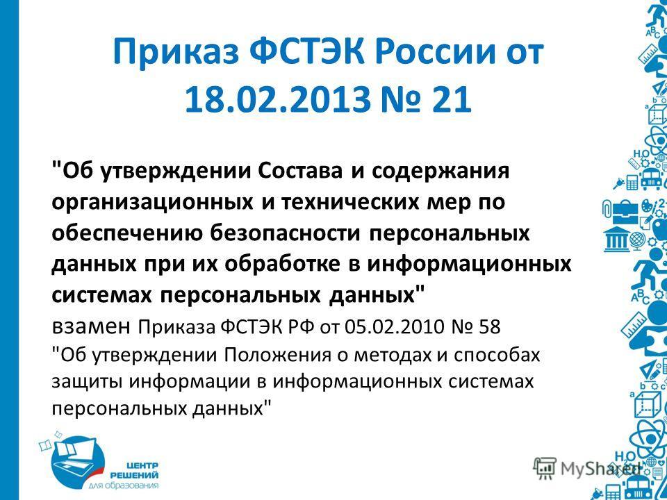 Приказ ФСТЭК России от 18.02.2013 21
