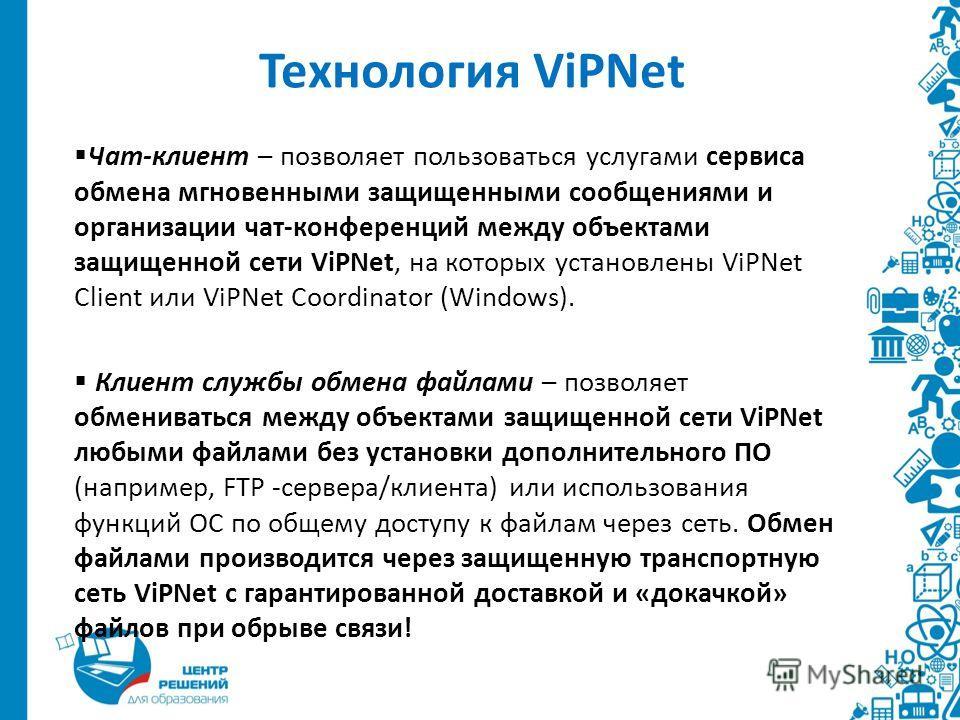 Технология ViPNet Чат-клиент – позволяет пользоваться услугами сервиса обмена мгновенными защищенными сообщениями и организации чат-конференций между объектами защищенной сети ViPNet, на которых установлены ViPNet Client или ViPNet Coordinator (Windo