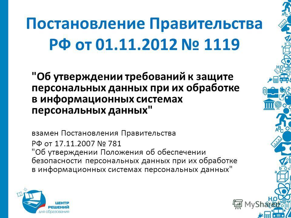 Постановление Правительства РФ от 01.11.2012 1119