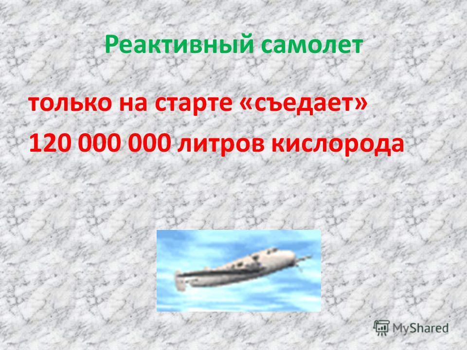 Завод - 20 000 000 литров кислорода