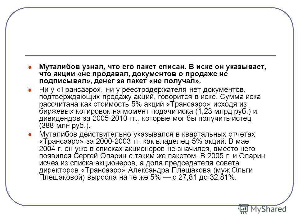Муталибов узнал, что его пакет списан. В иске он указывает, что акции «не продавал, документов о продаже не подписывал», денег за пакет «не получал». Ни у «Трансаэро», ни у реестродержателя нет документов, подтверждающих продажу акций, говорится в ис