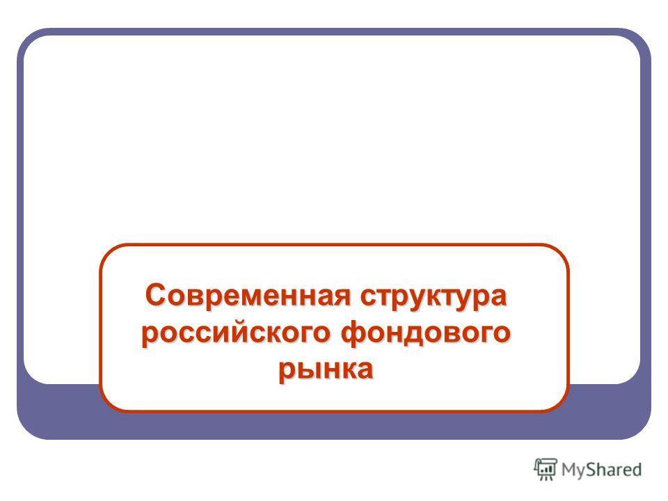 Современная структура российского фондового рынка
