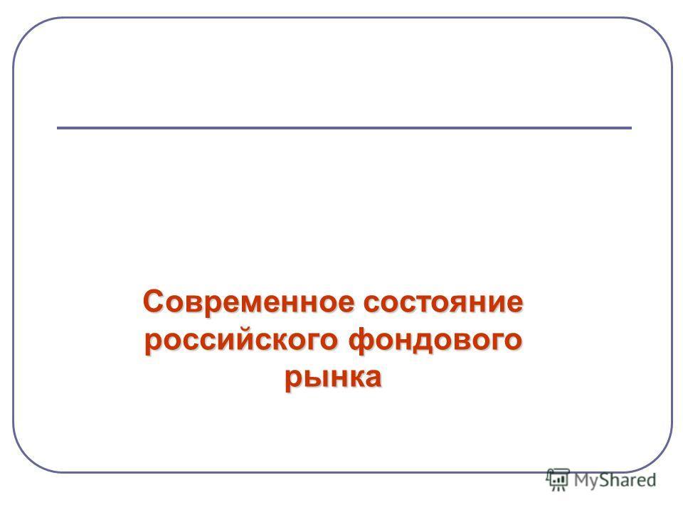 Современное состояние российского фондового рынка