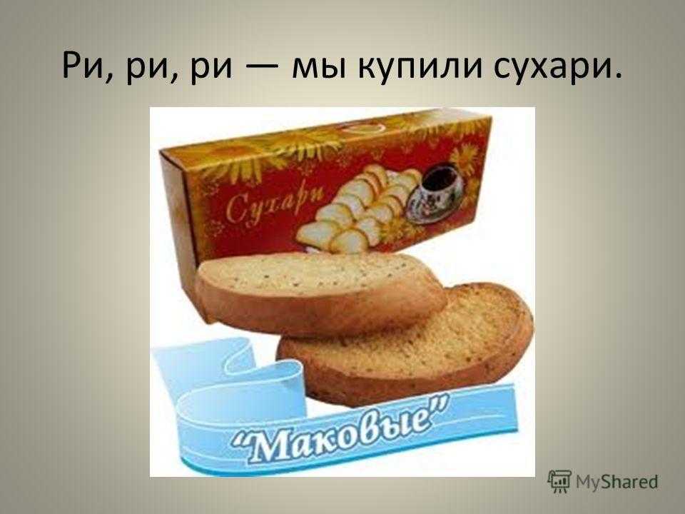 Ри, ри, ри мы купили сухари.