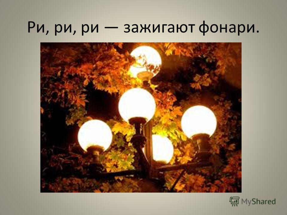 Ри, ри, ри зажигают фонари.