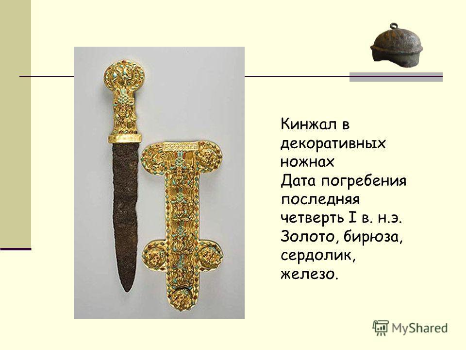 Кинжал в декоративных ножнах Дата погребения последняя четверть I в. н.э. Золото, бирюза, сердолик, железо.