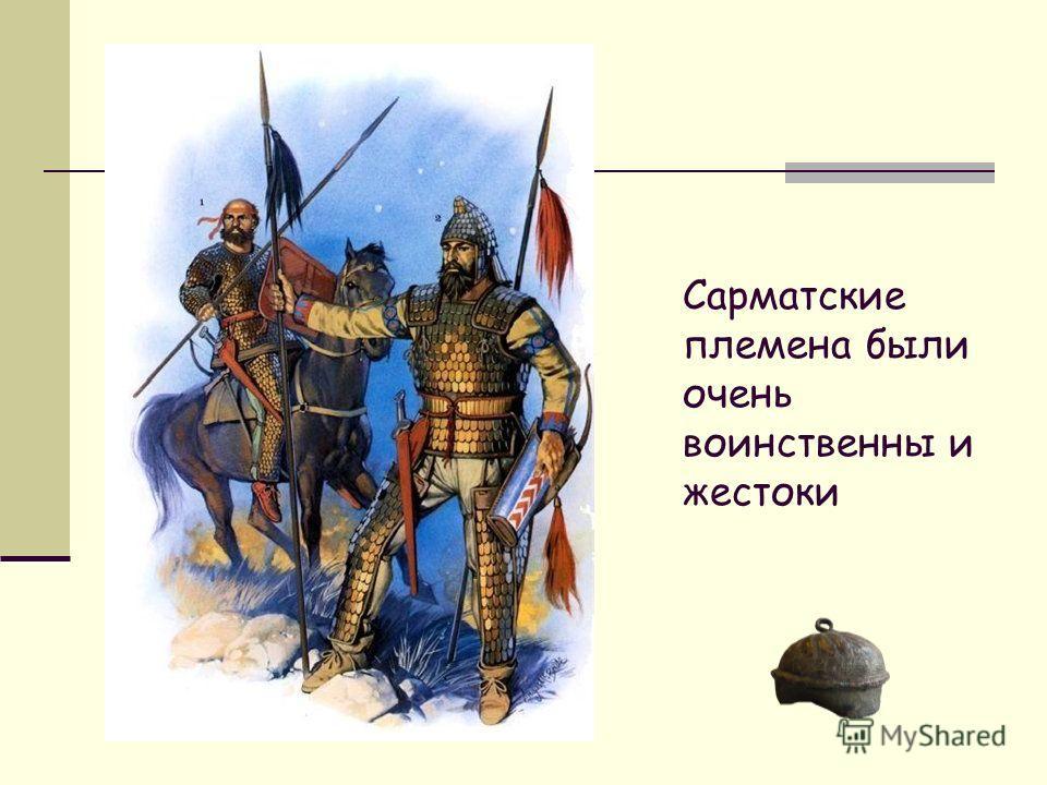Сарматские племена были очень воинственны и жестоки