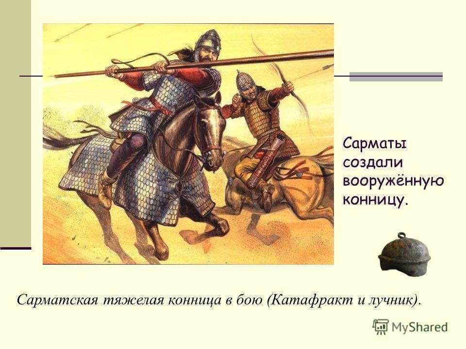 Сарматская тяжелая конница в бою (Катафракт и лучник). Сарматы создали вооружённую конницу.