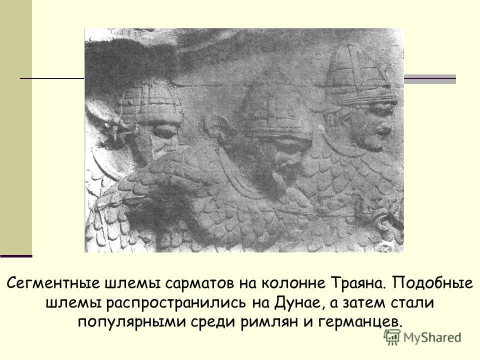 Сегментные шлемы сарматов на колонне Траяна. Подобные шлемы распространились на Дунае, а затем стали популярными среди римлян и германцев.