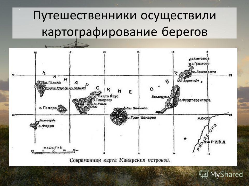 Путешественники осуществили картографирование берегов