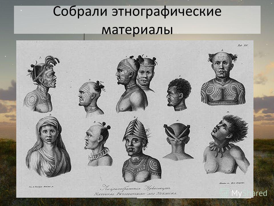 Собрали этнографические материалы