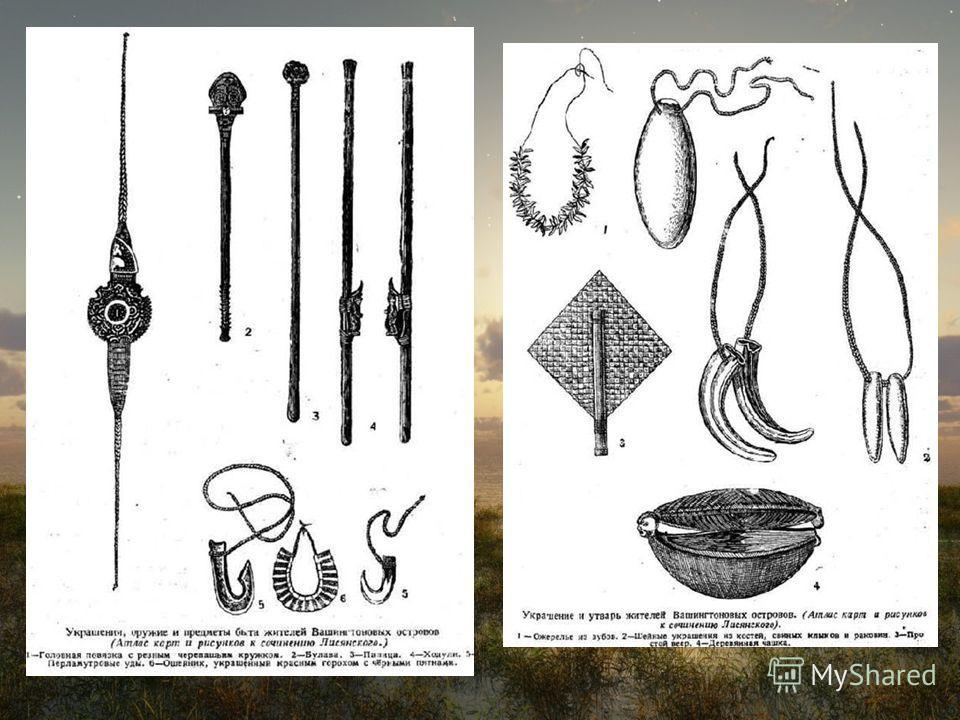 Рисунки Украшений и утварь жителей; Оружий и предметов быта жителей.