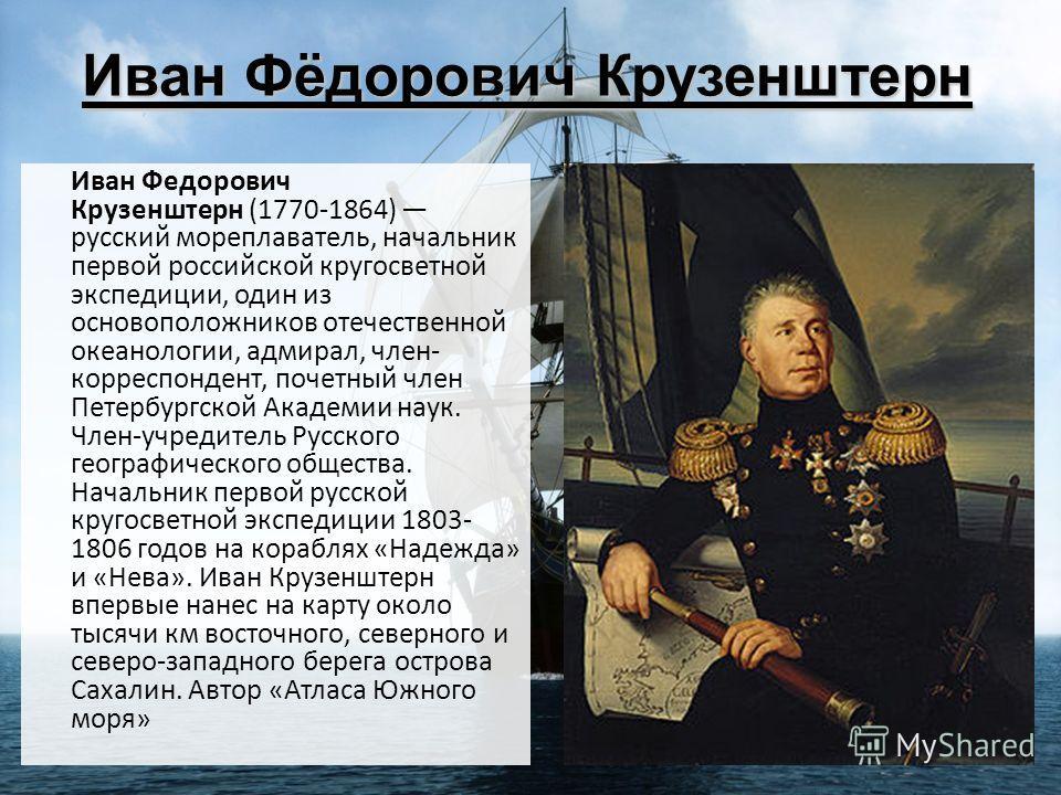 ИВАН ФЁДОРОВИЧ КРУЗЕНШТЕРН ПРЕЗЕНТАЦИЯ СКАЧАТЬ БЕСПЛАТНО