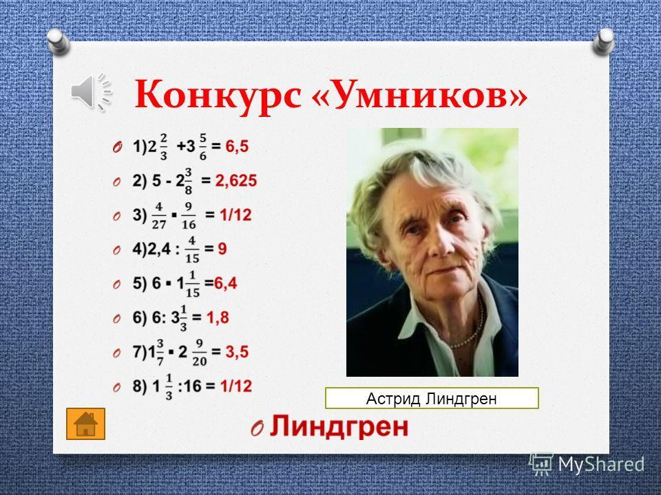 Конкурс «Художников» У 5 1 017 Х