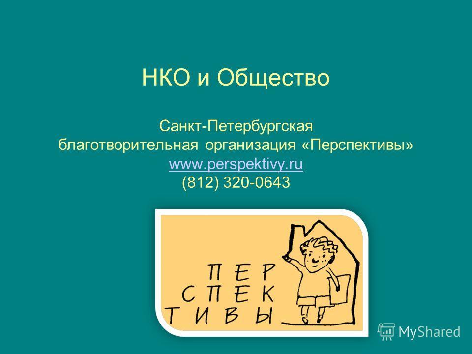 НКО и Общество Санкт-Петербургская благотворительная организация «Перспективы» www.perspektivy.ru (812) 320-0643 www.perspektivy.ru
