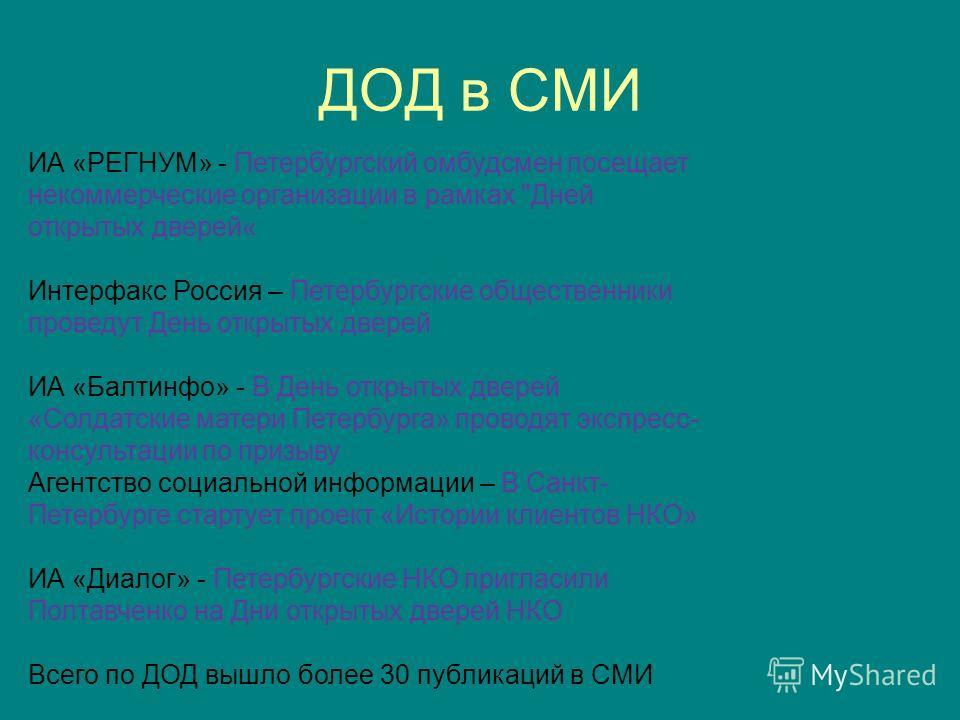 ДОД в СМИ ИА «РЕГНУМ» - Петербургский омбудсмен посещает некоммерческие организации в рамках