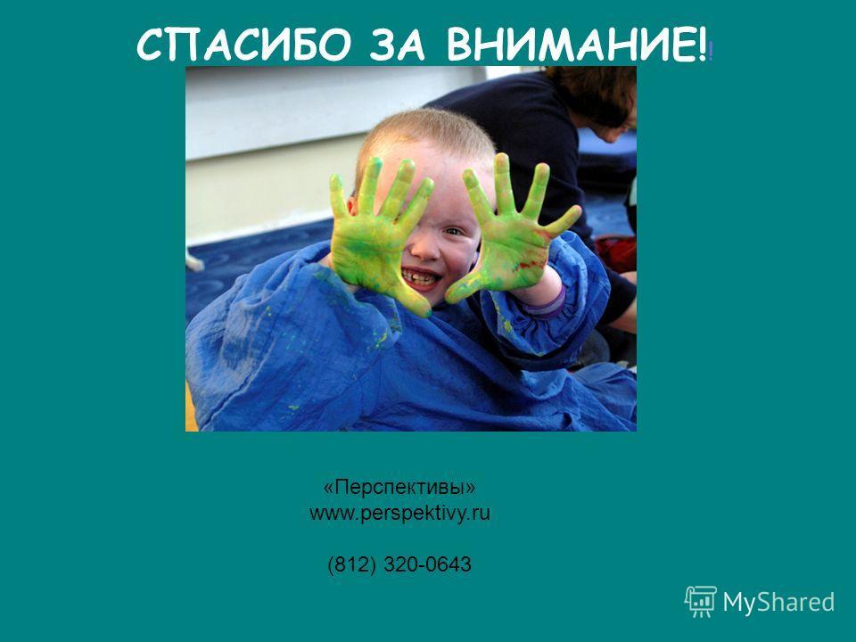 СПАСИБО ЗА ВНИМАНИЕ! ! «Перспективы» www.perspektivy.ru (812) 320-0643