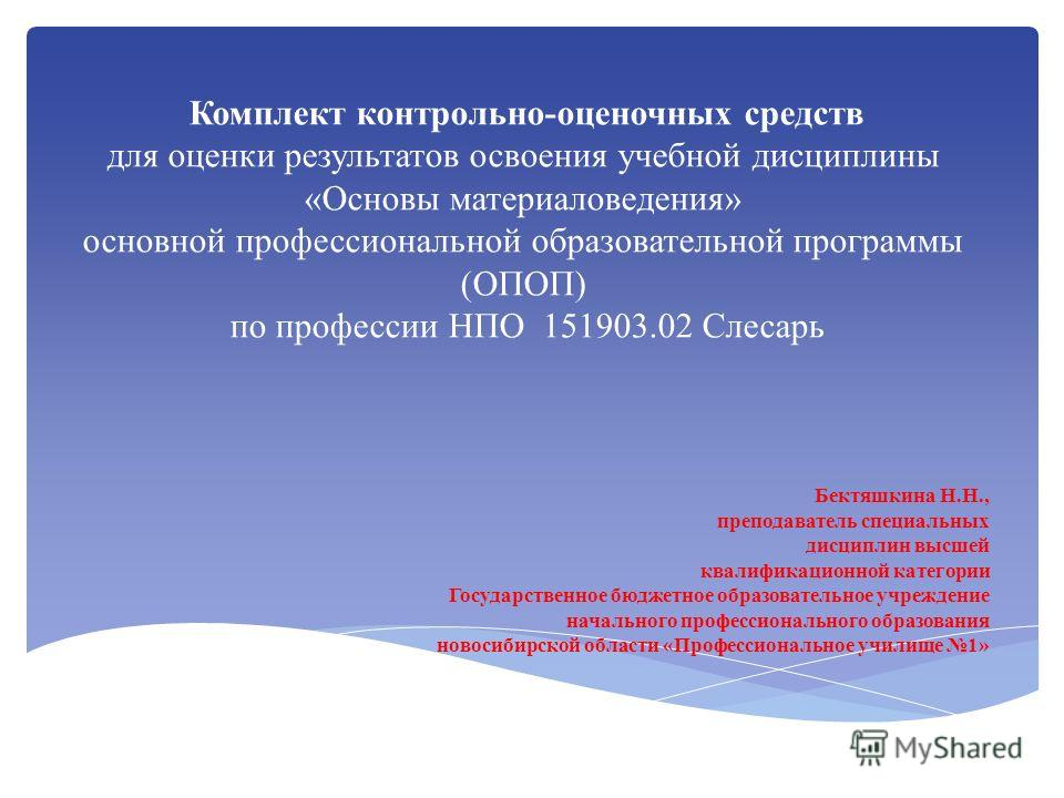 Презентация на тему Комплект контрольно оценочных средств для  1 Комплект контрольно оценочных средств