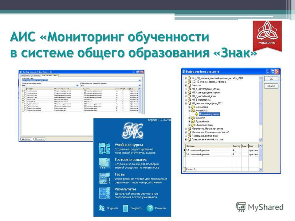 АИС «Мониторинг обученности в системе общего образования «Знак»