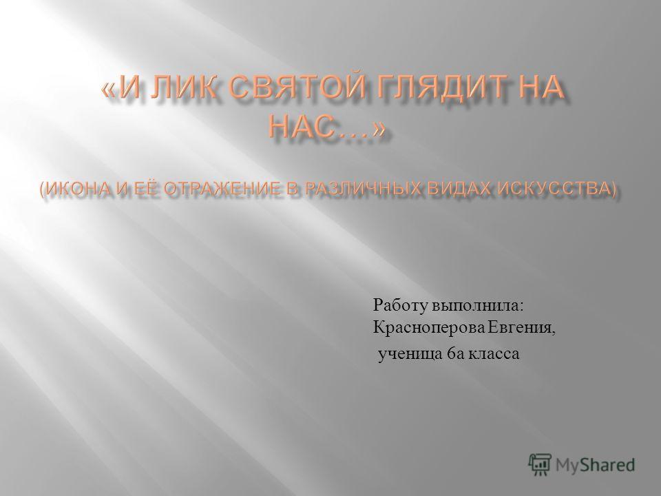 Работу выполнила : Красноперова Евгения, ученица 6 а класса