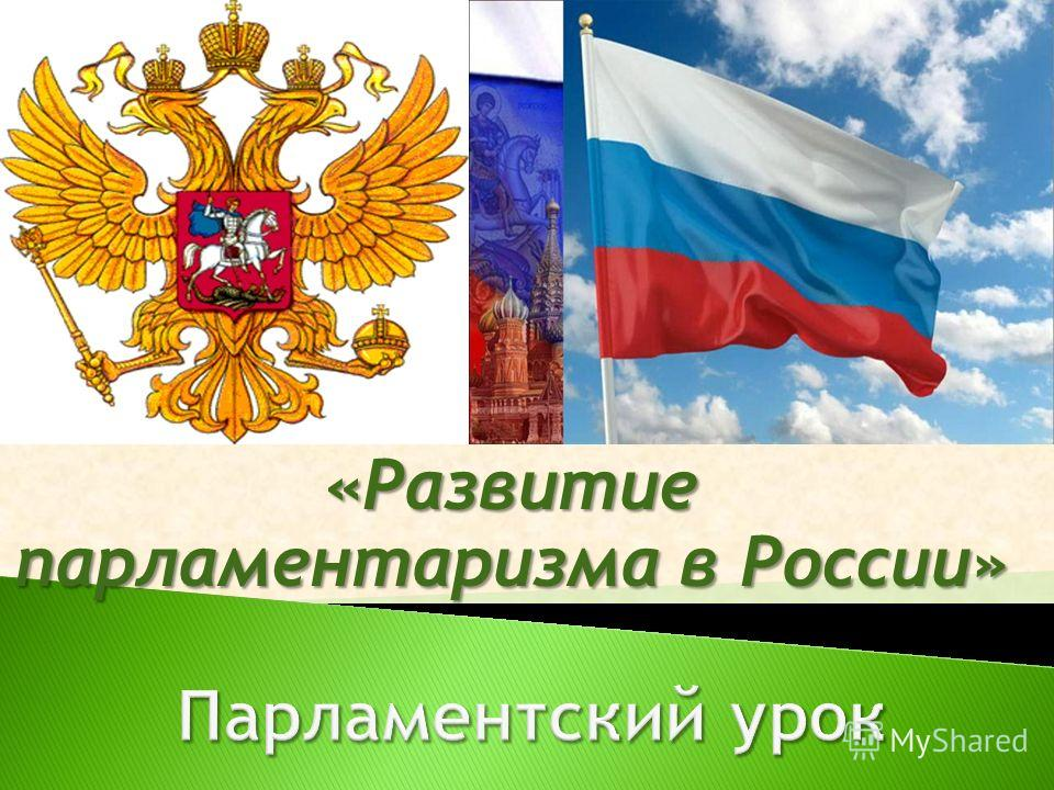 «Развитие парламентаризма в России»