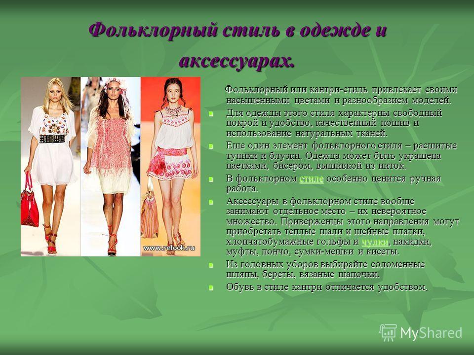 Фольклорный стиль в одежде и аксессуарах. Фольклорный или кантри-стиль привлекает своими насыщенными цветами и разнообразием моделей. Фольклорный или кантри-стиль привлекает своими насыщенными цветами и разнообразием моделей. Для одежды этого стиля х