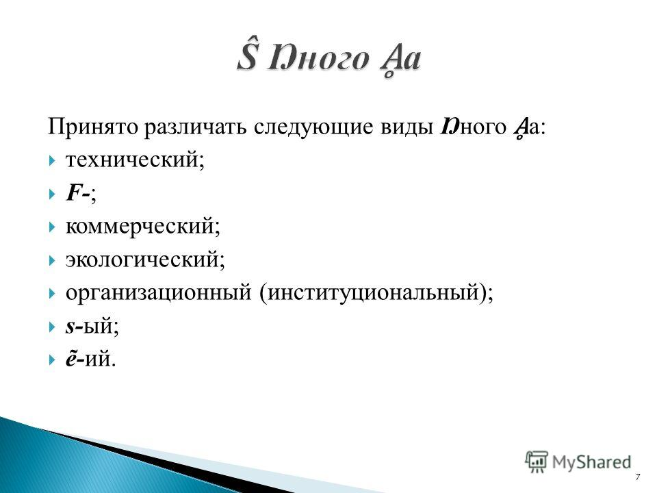 Принято различать следующие виды Ŋного а: технический; F-; коммерческий; экологический; организационный (институциональный); s-ый; -ий. 7