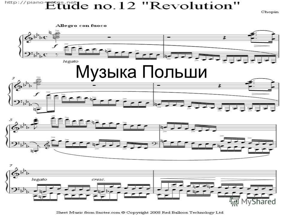 Музыка Польши