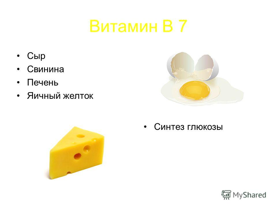 Витамин В 7 Сыр Свинина Печень Яичный желток Синтез глюкозы