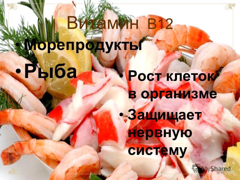 Витамин В12 Морепродукты Рыба Рост клеток в организме Защищает нервную систему