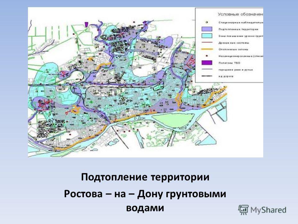 Подтопление территории Ростова – на – Дону грунтовыми водами