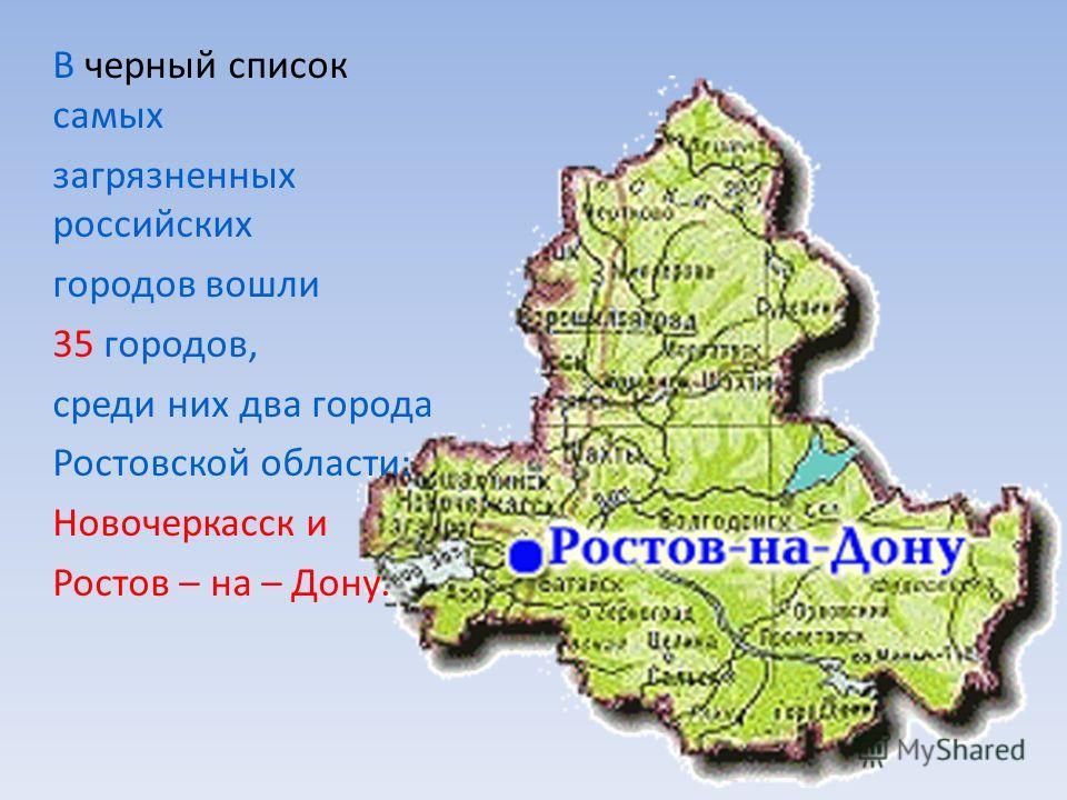 В черный список самых загрязненных российских городов вошли 35 городов, среди них два города Ростовской области: Новочеркасск и Ростов – на – Дону.