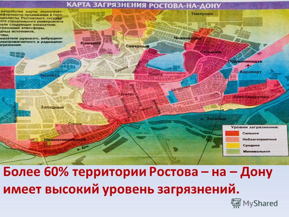 Более 60% территории Ростова – на – Дону имеет высокий уровень загрязнений.