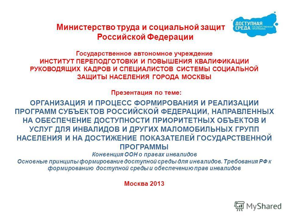 Министерство труда и социальной защиты Российской Федерации Государственное автономное учреждение ИНСТИТУТ ПЕРЕПОДГОТОВКИ И ПОВЫШЕНИЯ КВАЛИФИКАЦИИ РУКОВОДЯЩИХ КАДРОВ И СПЕЦИАЛИСТОВ СИСТЕМЫ СОЦИАЛЬНОЙ ЗАЩИТЫ НАСЕЛЕНИЯ ГОРОДА МОСКВЫ Презентация по теме
