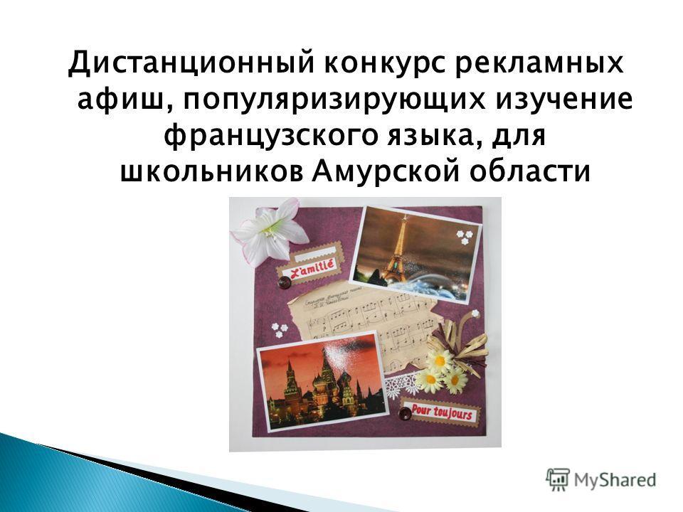 Дистанционный конкурс рекламных афиш, популяризирующих изучение французского языка, для школьников Амурской области
