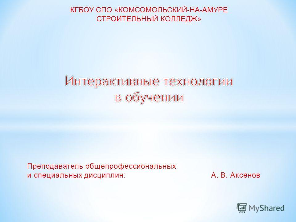 КГБОУ СПО «КОМСОМОЛЬСКИЙ-НА-АМУРЕ СТРОИТЕЛЬНЫЙ КОЛЛЕДЖ»