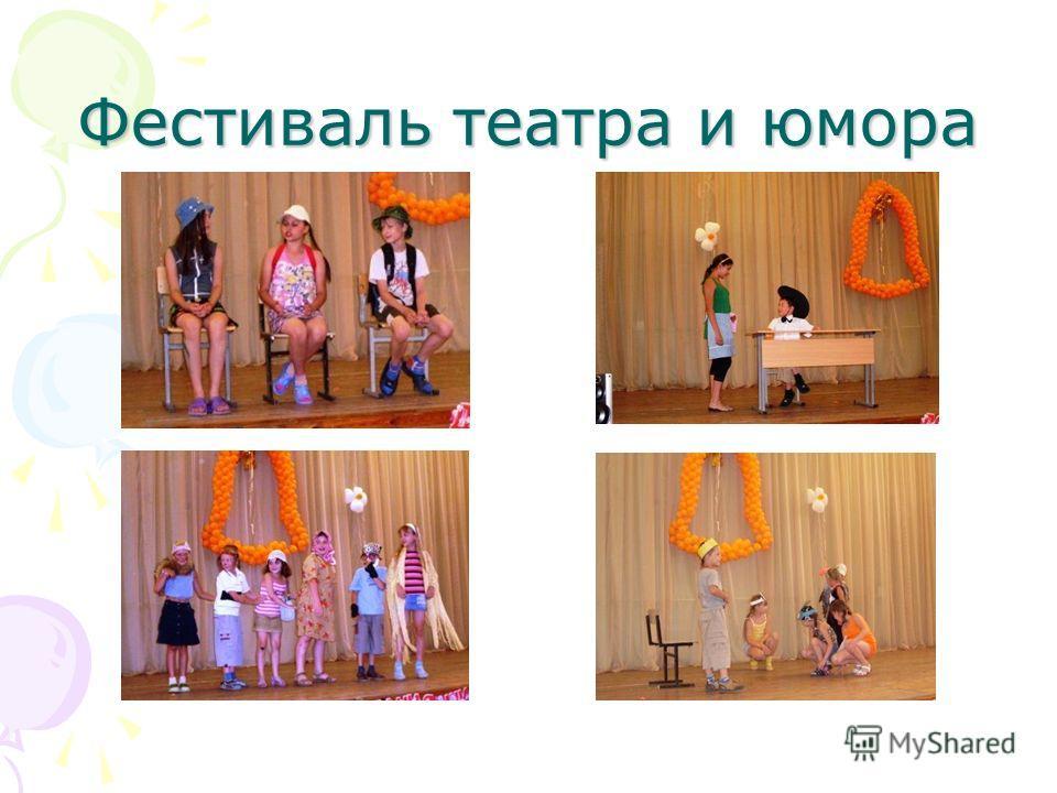 Фестиваль театра и юмора