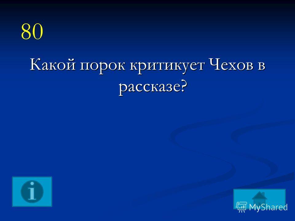 Какой порок критикует Чехов в рассказе? 80