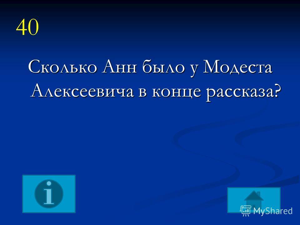 Сколько Анн было у Модеста Алексеевича в конце рассказа? 40