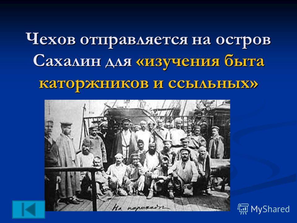 Чехов отправляется на остров Сахалин для «изучения быта каторжников и ссыльных»