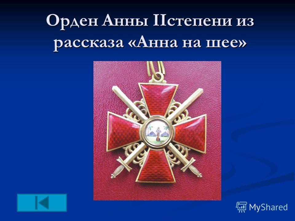 Орден Анны IIстепени из рассказа «Анна на шее»