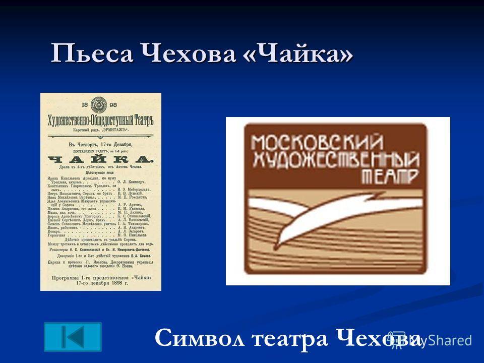 Пьеса Чехова «Чайка» Символ театра Чехова