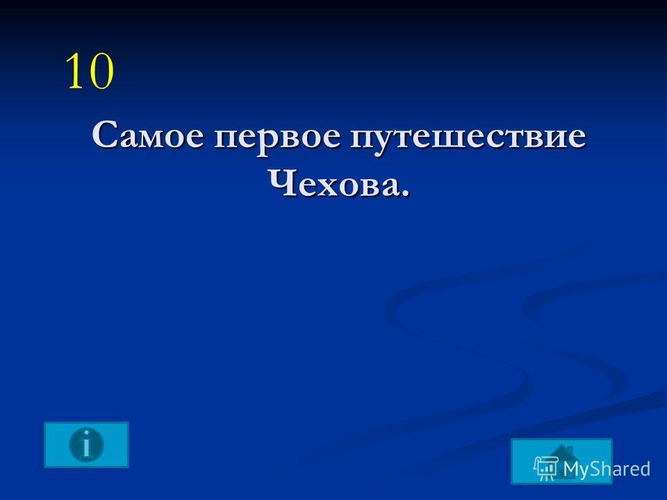 Самое первое путешествие Чехова. 10